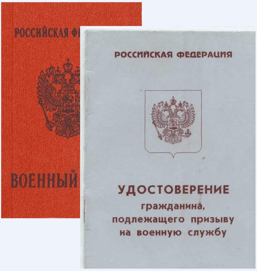 Воинский учет граждан (ВУ)