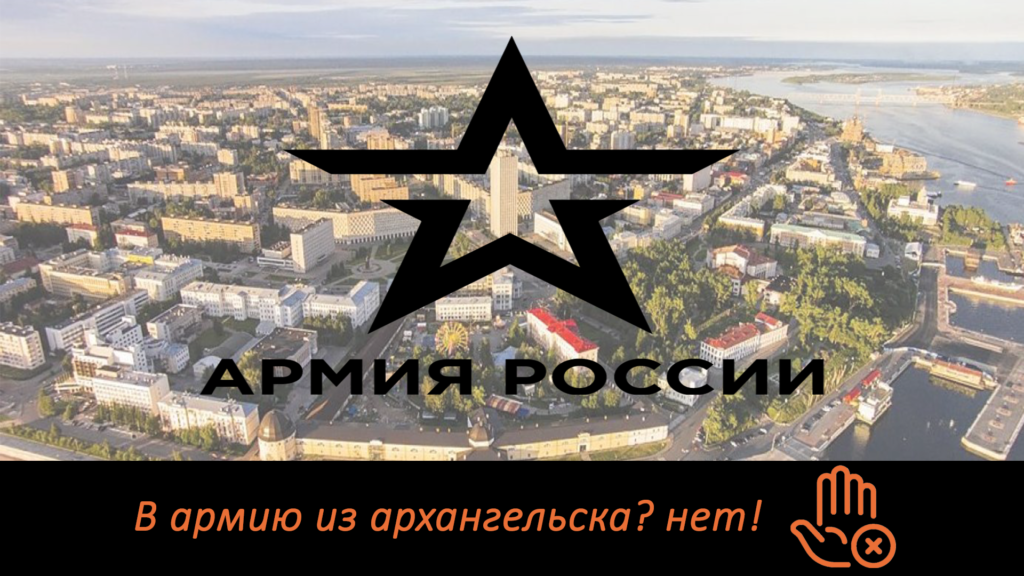 Освобождение от призыва в армию в Архангельске