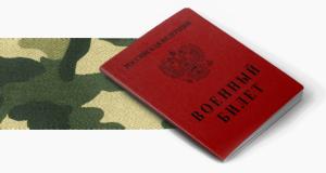 Отсрочка от армии по болезни в Омске