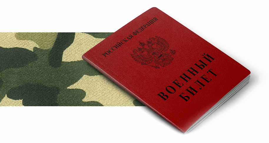 Где взять военный билет в Екатеринбурге?