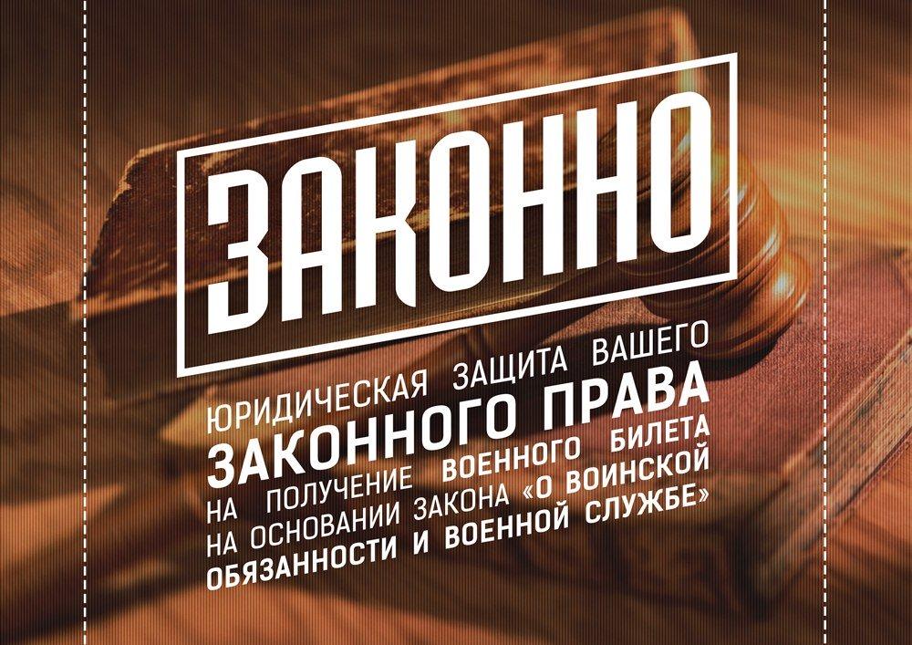 Законная помощь призывникам в Казани