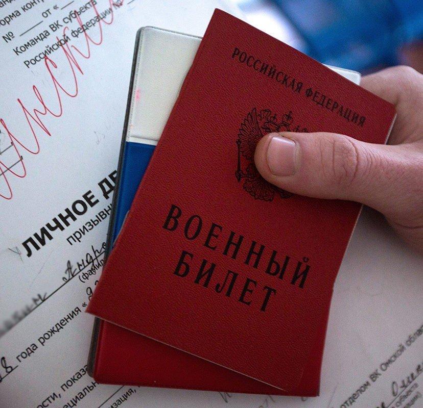 Получение военного билета в Волгограде