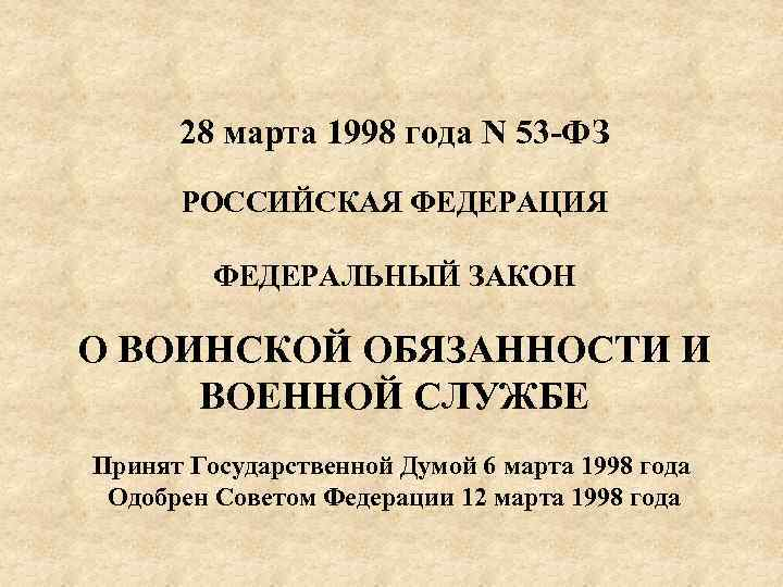Закон о военном призыве 2020 года в Иваново