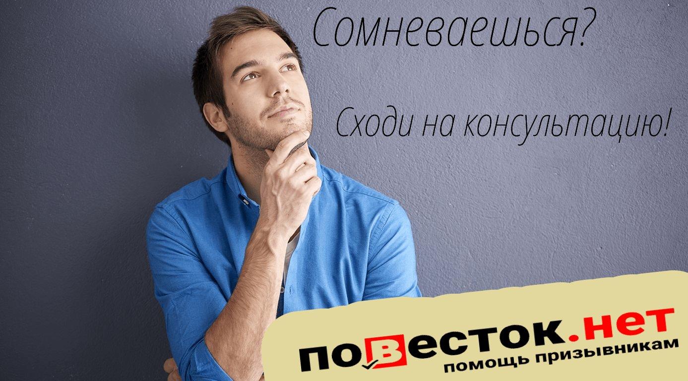 Консультация призывников в Саратове