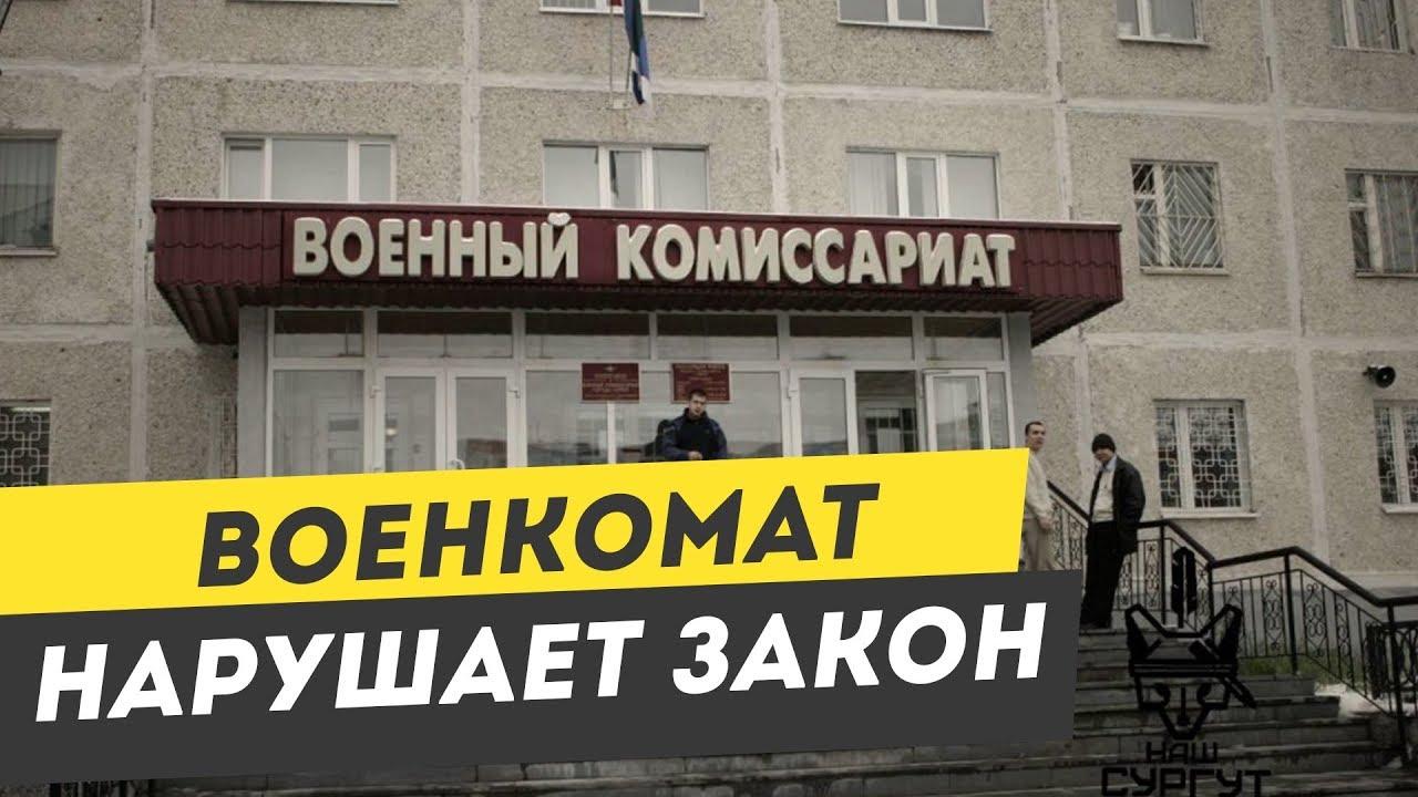 Адвокатская помощь призывникам в Санкт-Петербурге