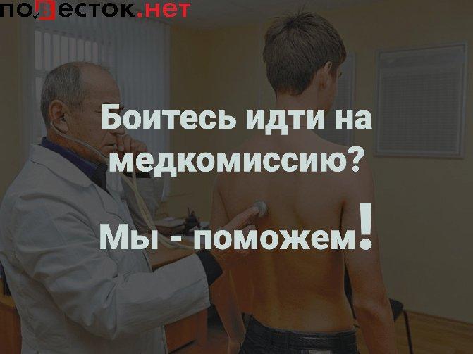 Помощь в получении военного билета в Ростове-на-Дону