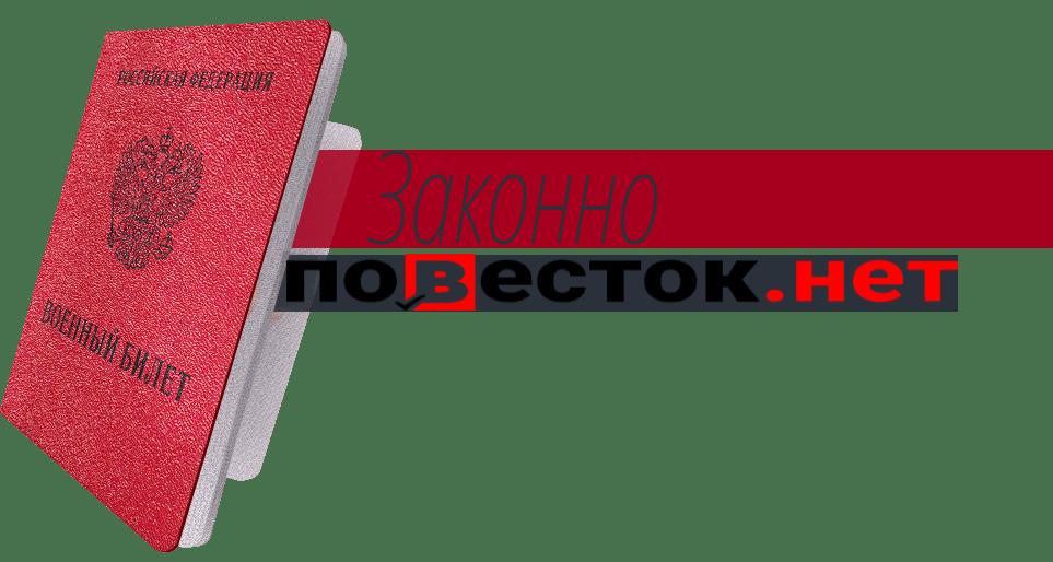 Помощь с освобождением от Армии в Саранске