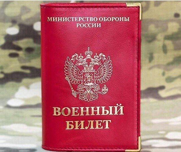 Как получить военный билет в Костроме без армии?